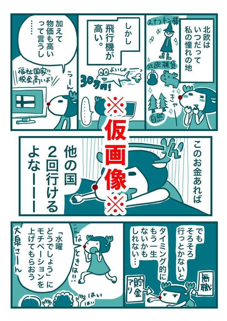comics_kari02